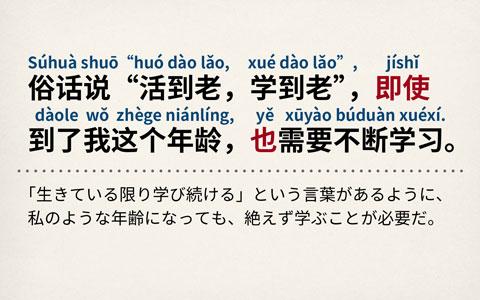 オリジナル中国語教材