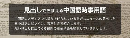 中国語でおぼえる最新ニュース見出し