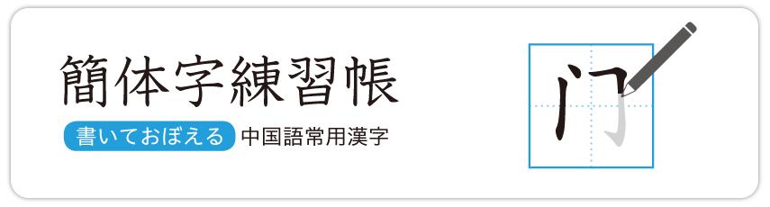 簡体字練習帳 書いておぼえる中国語常用漢字    中国語学習の「カエルライフ」
