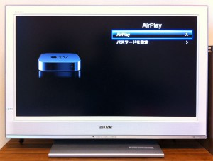 Apple TV設定手順1