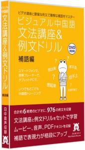 補語編DVD