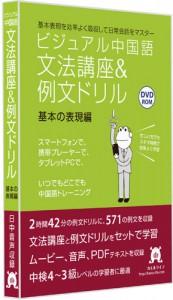 基本の表現編DVD