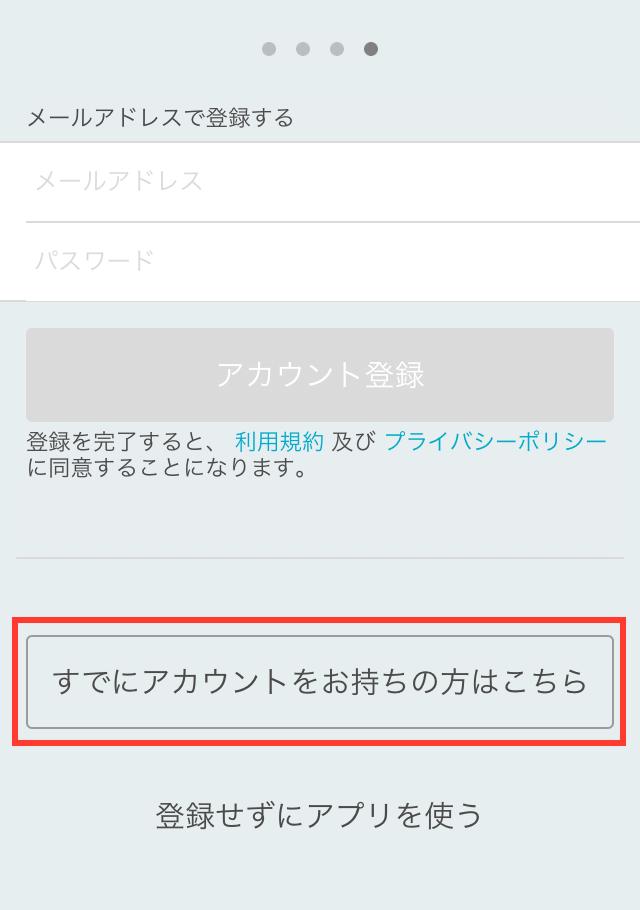 アプリ手順2