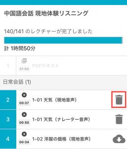 アプリ手順6