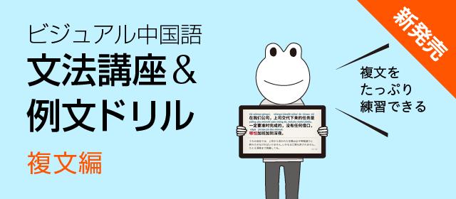ビジュアル中国語・文法講座&例...
